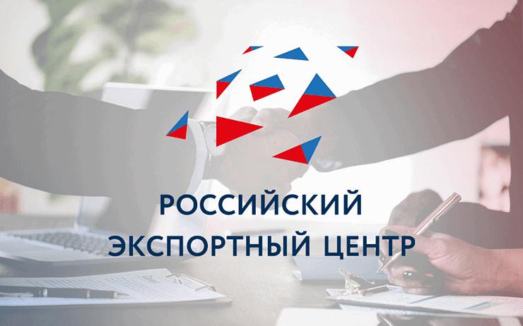 РЭЦ обещает сэкономить экспортёрам до 1 млн.рублей