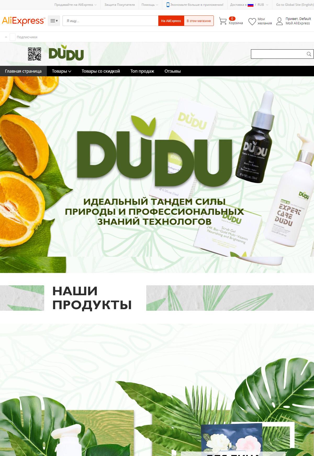 """ООО """"ДУДУ"""" на Алибаба"""
