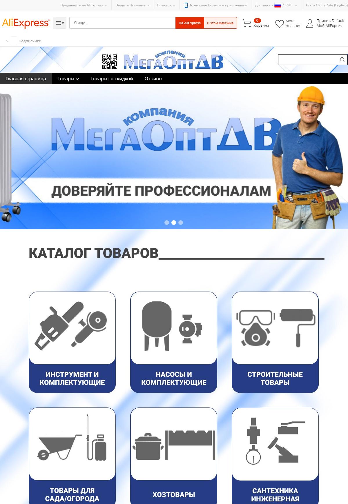 ИП Петров на Алибаба