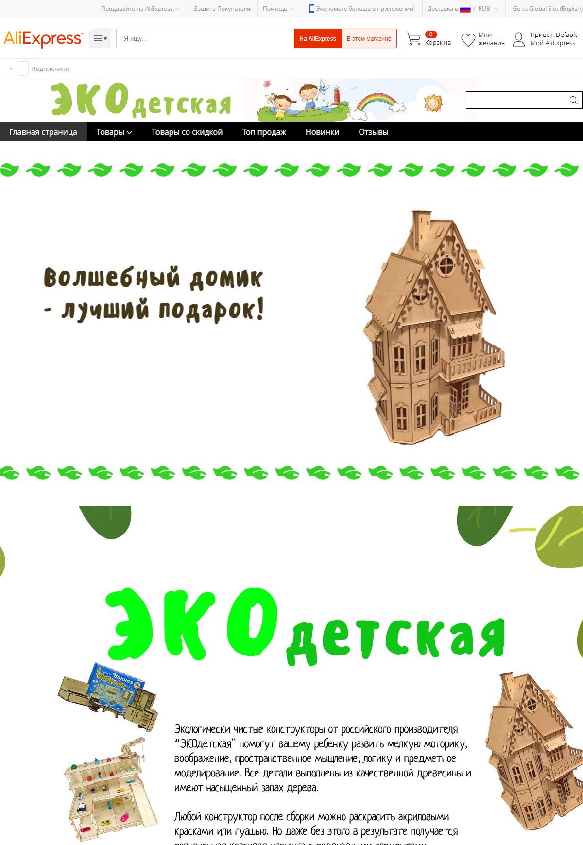 ИП Полищук (Экодетская) на Алибаба
