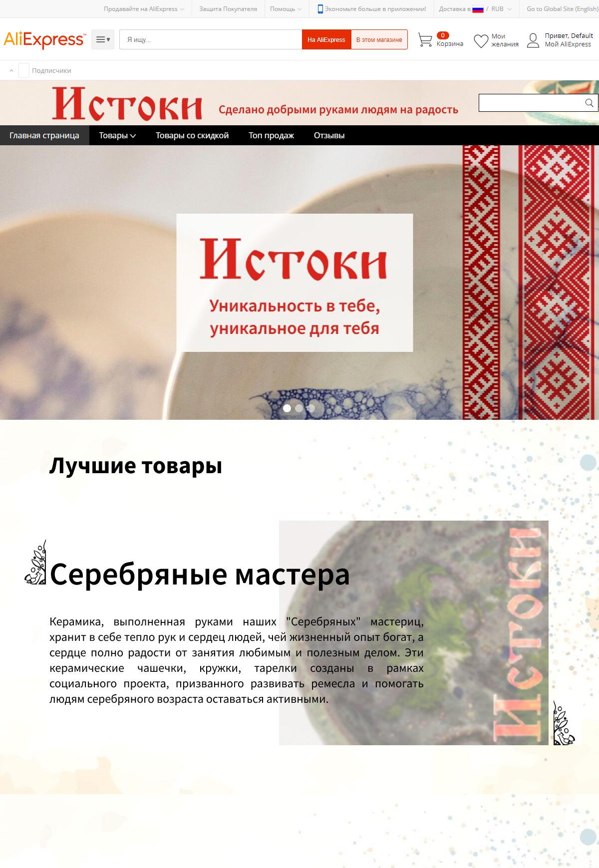 ИП Васильева (Истоки) на Алибаба