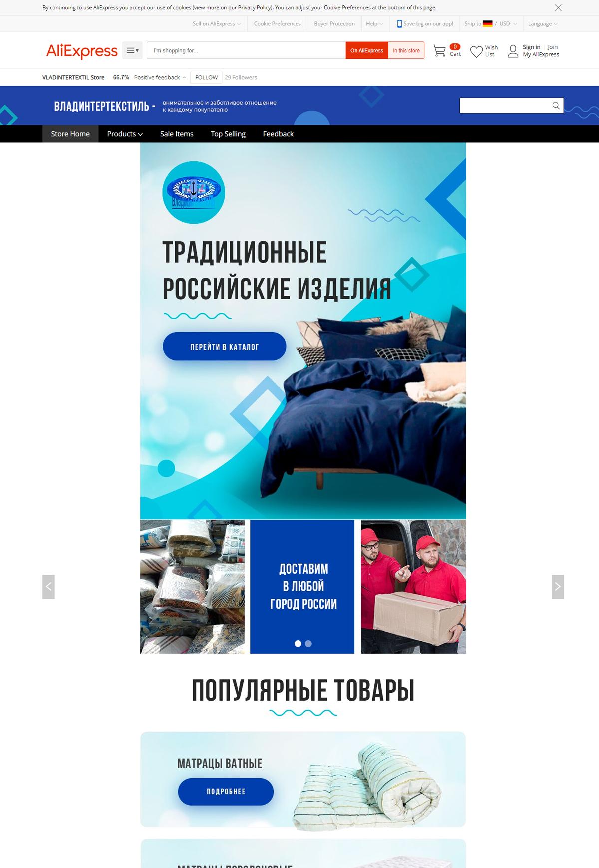 ИП Ткаченко на Алибаба