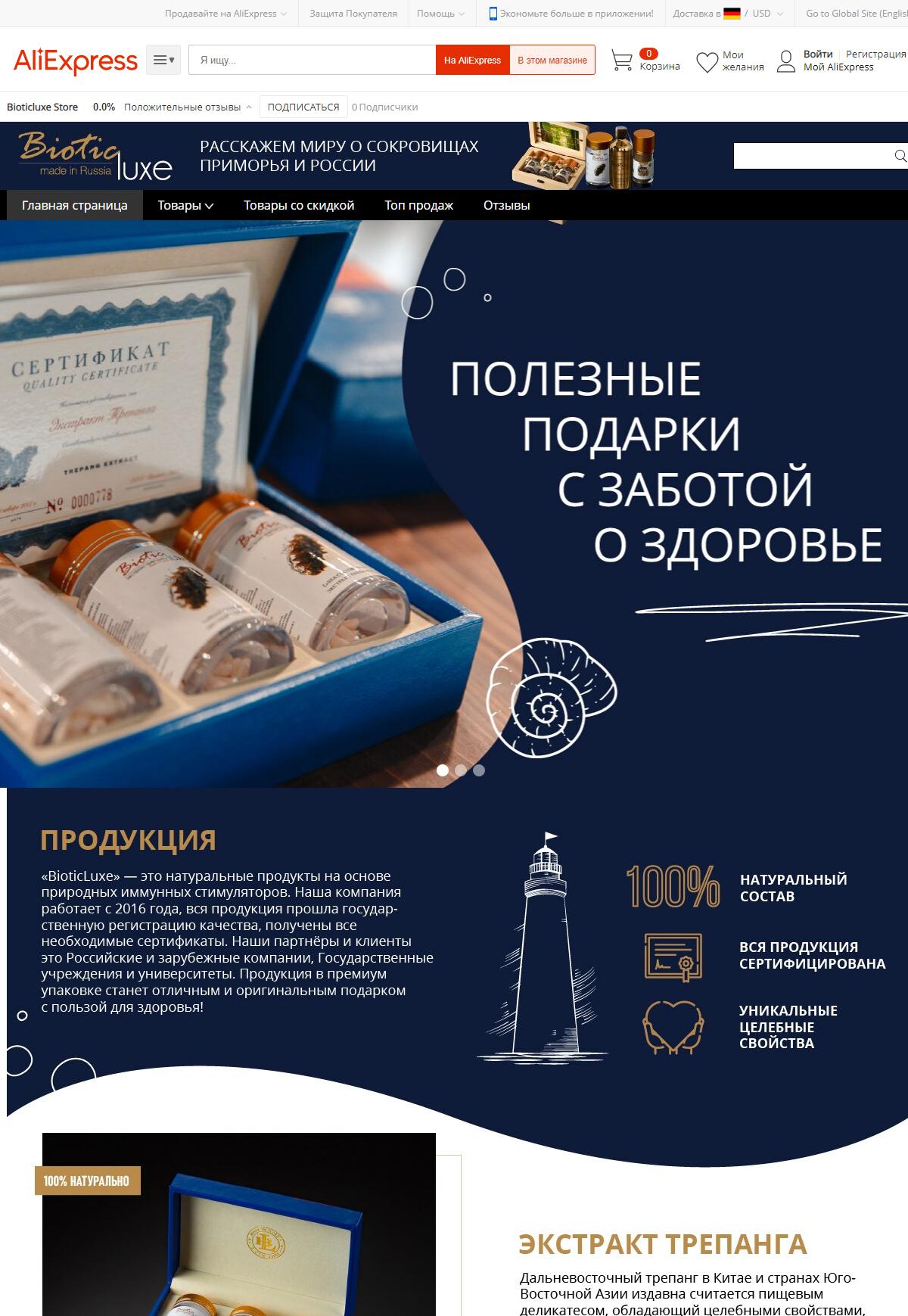 "ООО ""Биотик Люкс"" на Алибаба"